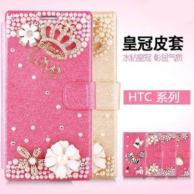 丁丁 流蘇舞女水鑽皮套 HTC Desire M10 530 830 825 828 插卡支架 翻蓋皮套 貼鑽手機保護套