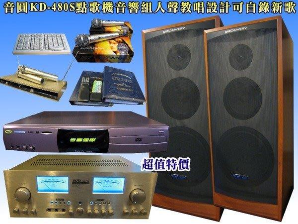 音圓伴唱機M-72配美國DISCOVERY專業喇叭300瓦擴大機買再送麥克風KTV點歌大鍵盤推薦八里舞台音響工程淡水音響