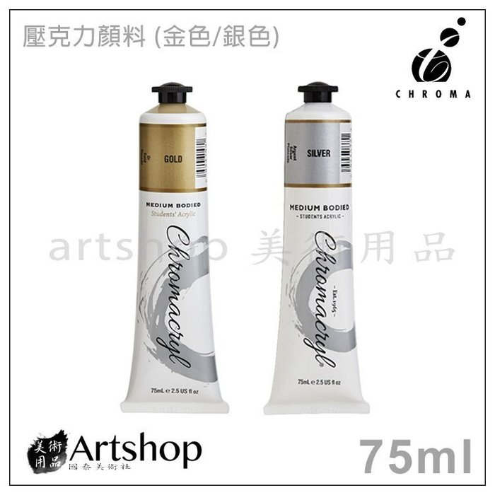 【Artshop美術用品】澳洲 CHROMA Chromacryl 壓克力顏料 75ml (金色/銀色)