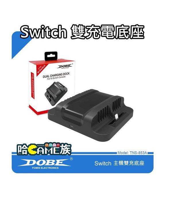 [哈GAME族] DOBE Switch NS TNS-853A 雙主機充電底座 立架 支撐架