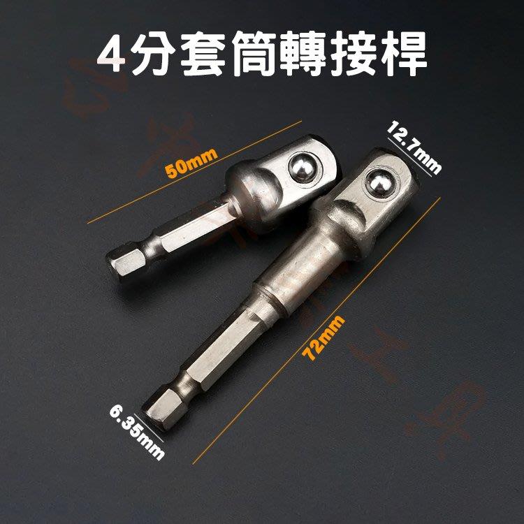 (4分, 長度50mm) 高品質 套筒轉接桿 六角軸 套筒接桿 套筒連接桿 起子機轉套筒接桿 六角轉套筒接桿 氣動接桿