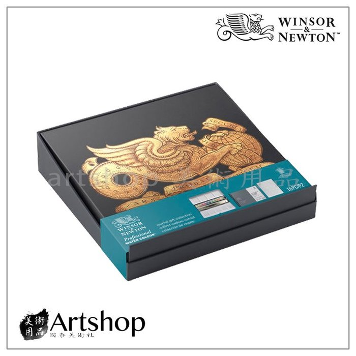 【Artshop美術用品】英國 winsor&newton 溫莎牛頓 16件套組 專家級 0190809