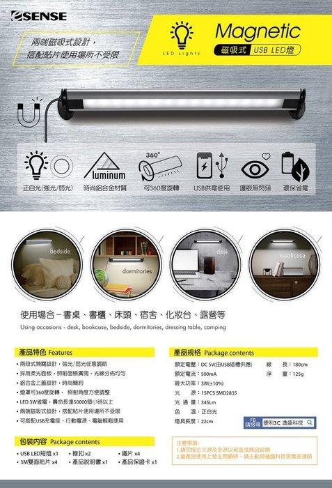 【開心驛站】逸盛科技 Esense 磁吸式USB LED燈(短) 銀色