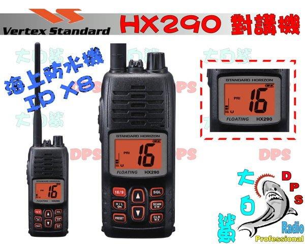 ~大白鯊無線~STANDARD HORIZON HX290 海上 海事型對講機 全防水 取代款HX380