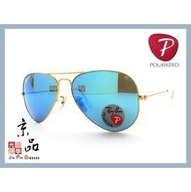 【RAYBAN】3025 112/4L霧金框 偏光藍水銀墨綠色片 雷朋 偏光 太陽眼鏡 公司貨 JPG 京品眼鏡