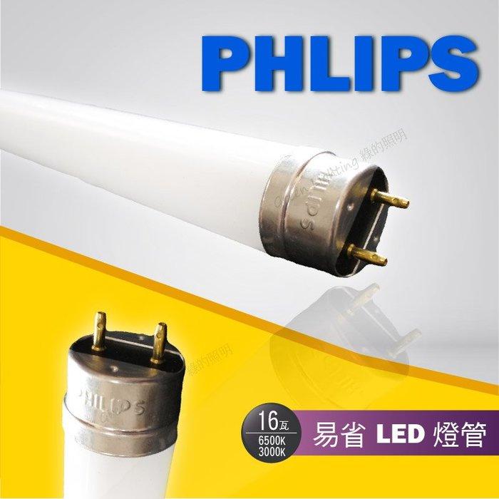 商業首選 PHILIPS 飛利浦 LED T8燈管易省 4呎16W 日光燈 層板燈 支架燈 輕鋼架 間接照明 CNS認證