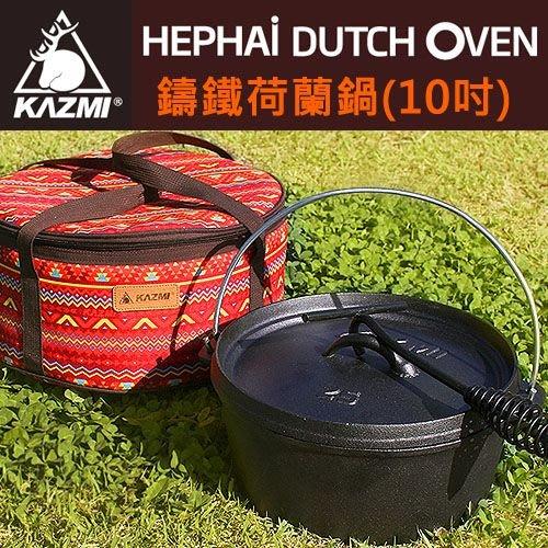 【野道家】KAZMI 10吋 鑄鐵荷蘭鍋 鑄鐵鍋(不可超取)