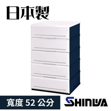 【TRENY直營】(52公分5層 白) 日本製造 伸和五層抽屜收納櫃 衣櫃 衣櫥 櫥櫃 抽屜櫃 五斗櫃 4414