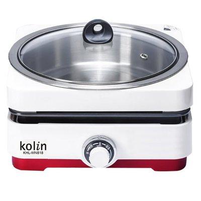 【歌林】火烤兩用調理鍋(KHL-MN818)