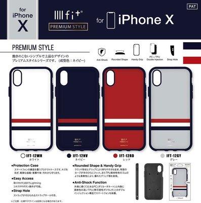 尼德斯Nydus 日本正版 fi+ 黑/白 素色條紋 曲面設計 TPU軟殼 手機殼 耐衝擊 iPhone X