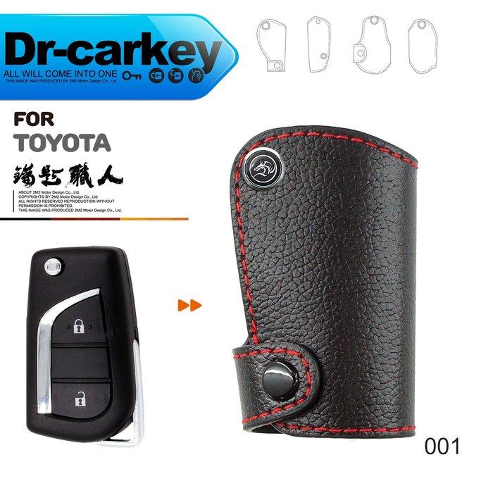 【鑰匙職人】TOYOTA C-HR CHR 豐田汽車 晶片 鑰匙皮套 摺疊型皮套 鑰匙包 汽車百貨