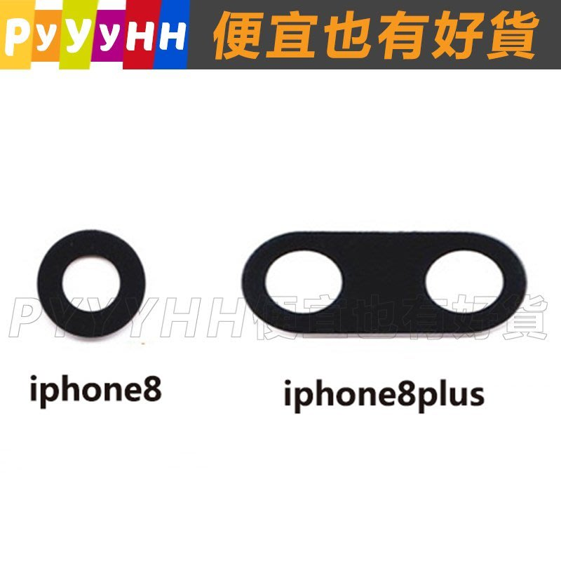 iphone8後攝像頭玻璃鏡片  i8plus鏡頭保護蓋  照相機  鏡片  鏡頭蓋  鏡面  攝像頭保護圈  零件