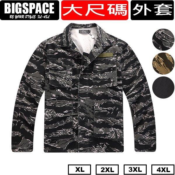 【加大空間】迷彩排釦外套 60吋 XL~4XL 大尺碼外套 迷彩。素面 BIGSPACE【725005】