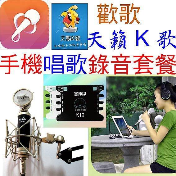 手機唱歌錄音3號之7套餐K10迴音機電容式麥克風A8000+卡農線 NB35支架48v電源+166種音效