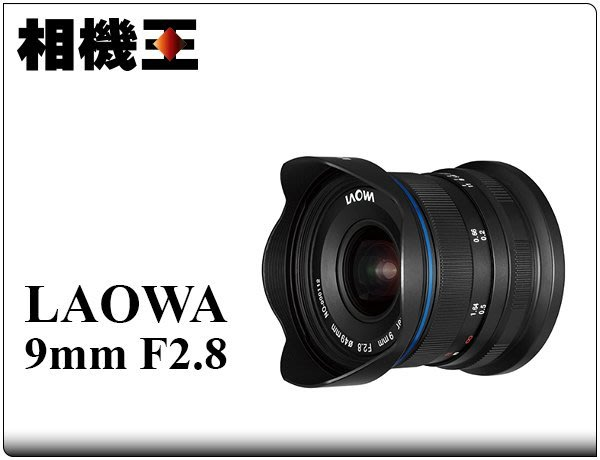 ☆相機王☆Laowa 9mm F2.8〔Fujifilm X 接環 〕公司貨 (3)