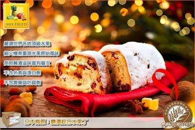 《分裝》日本梅原:糖漬綜合水果丁 1000g