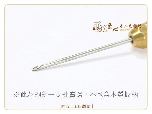 ☆匠心手工皮雕坊☆ 直鉤錐 針支 2.3mm(GJ8610-1) /鉤錐針 孔針 意大利縫 馬克針 鞋針 鞋錐 彎鉤錐