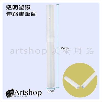 【Artshop美術用品】ROCOCO 透明塑膠 伸縮畫筆筒