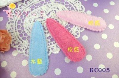 KC005【每組2個7元】48MM水滴夾專用毛絨布面款平貼布(三色)☆DIY材料手作髮飾髮夾半成品【簡單心意素材坊】