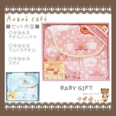 尼德斯Nydus~* 嚴選日本製 今治毛巾 嬰兒/Baby用品 授乳巾圍兜 小毛巾 手帕 Anano Cafe 禮盒組