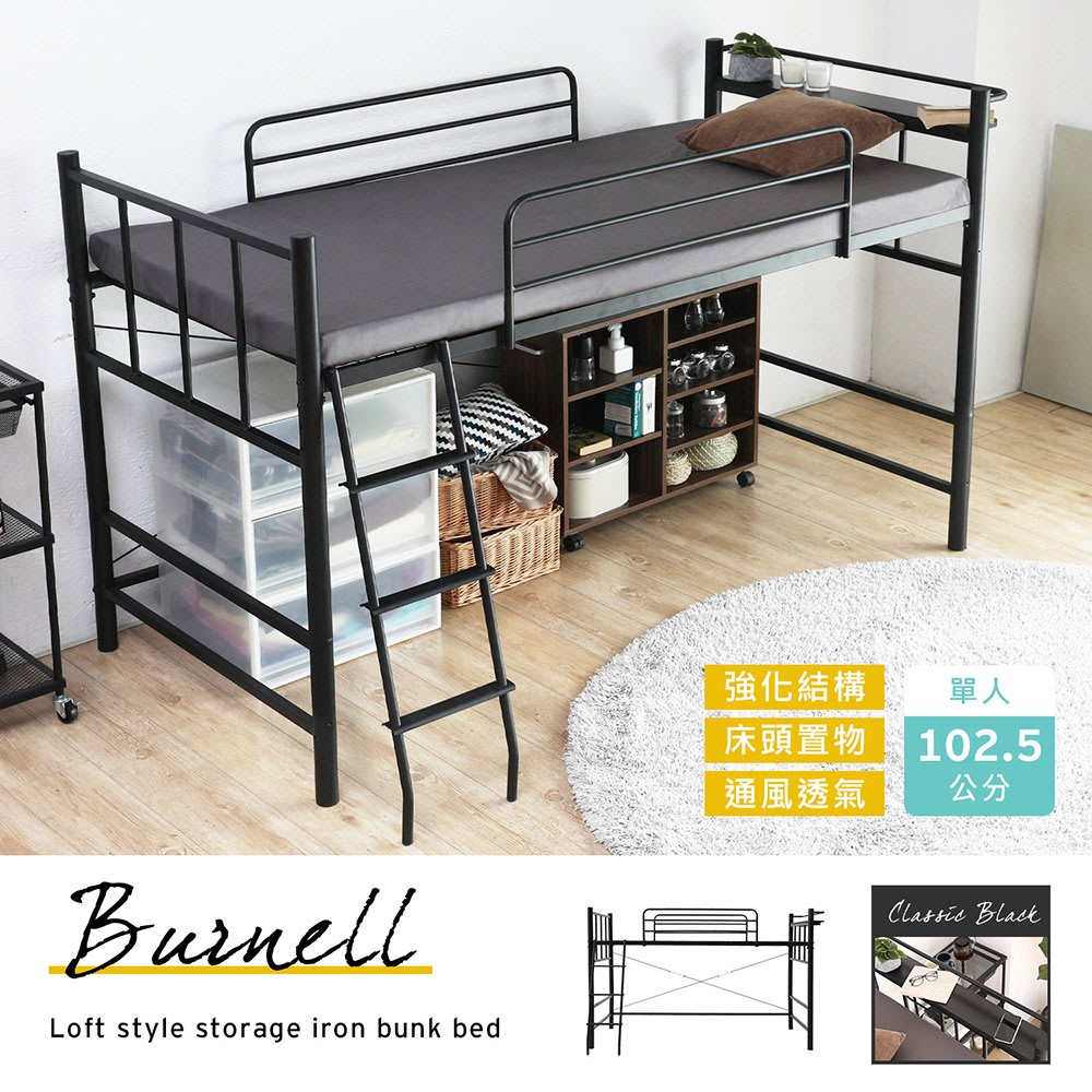 Burnell伯奈爾系列工業風單人雙層鐵床架/高131cm高腳床(DIY自行組裝)