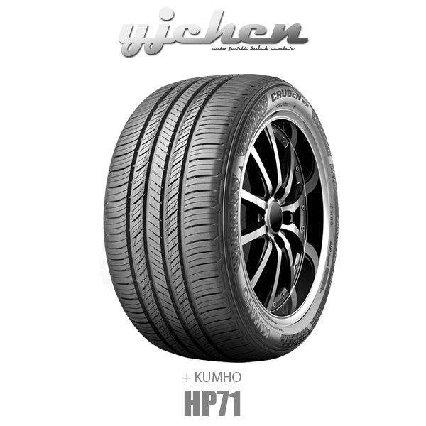 《大台北》億成汽車輪胎量販中心-KUMHO輪胎 HP71 235/50 R18