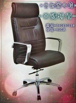 樂居二手家具*BN-CJI 全新高背主管辦公椅* OA椅 辦公椅 書桌椅 電腦椅 洽談椅 經理椅
