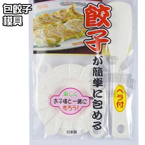 大慶餐飲設備 包餃模具
