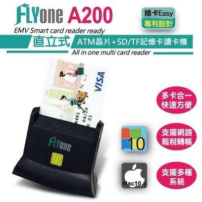 含稅 FLYone A200 直立式 網路ATM晶片 microSD SD 多功能讀卡機 webATM 自然人憑證