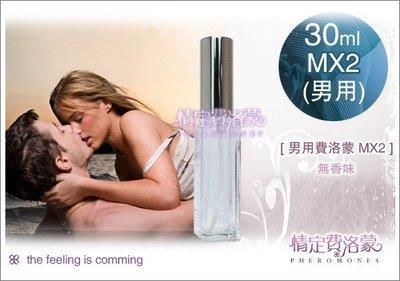 情定費洛蒙-男用MX2 30ml,美國...