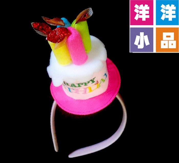 【洋洋小品生日帽蛋糕帽髮箍】桃園中壢生日party舞蹈用品戲劇表演道具舞會道具造型生日蛋糕帽