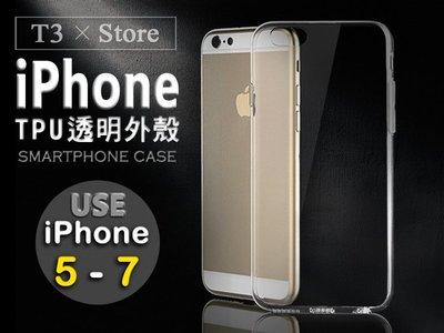 【T3】iPhone外壳软套 适用iPhonei5/i6/i7/Plus 手机保护壳 外壳 透明保护套【HY07】