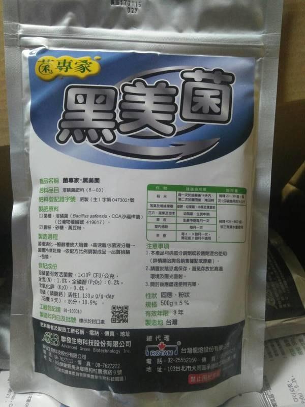 [樂農農] 聯發-黑美菌 500g 溶磷菌 黑僵菌 黑殭菌