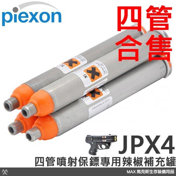 馬克斯 Piexon - JPX4 四管戰術槍型噴射保鑣專用補充藥劑 / 一組四罐優惠 (瑞士原裝)