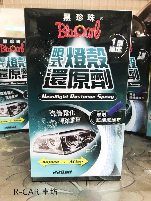 [R-CAR車坊] 好商品 黑珍珠 噴式燈殼還原劑 改善霧化 汽車燈殼 機車燈殼 買就送超細纖維布 復活 去除 擦亮