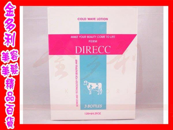 【金多利美妝】DIRECC 指典 牛奶冷燙液 雪冰芬系列 共3劑  NT$ 180 ☆~歡迎門市自取~☆