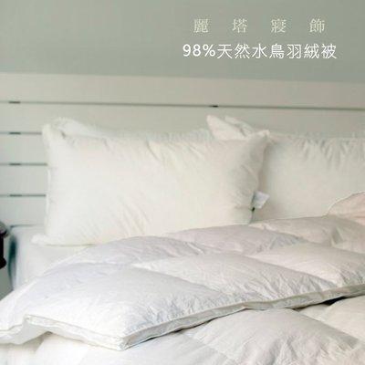 《輕量保暖》-麗塔寢飾- 60支紗純棉表布【8x7加大羽絨被(1.8公斤 立體邊 羽絨:羽毛=98:2 )】- 免運
