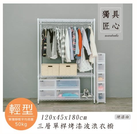 【H&B】【免運費】《烤漆白》120*45*180CM 三層單桿衣櫥架 收納架 置物架 波浪架 DIY鐵架