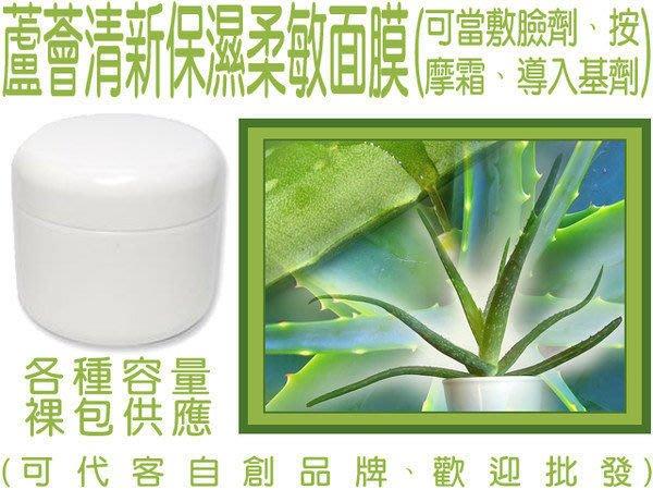~工廠直營保養品 ~蘆薈清新保濕面膜 晶凍凝膠 60ml 多家沙龍選用  .