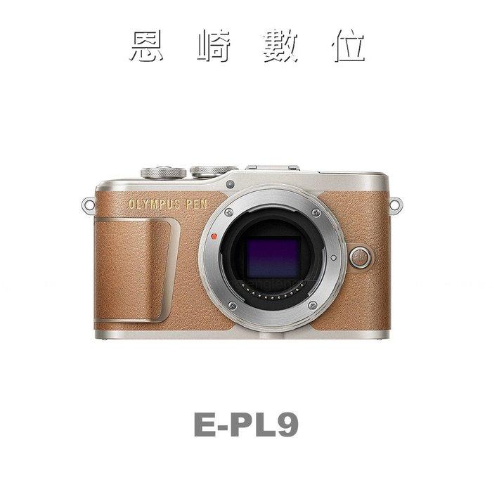 恩崎科技 新機上市 OLYMPUS E-PL9 BODY 棕色 單機身 公司貨 送 32GB記憶卡 副電