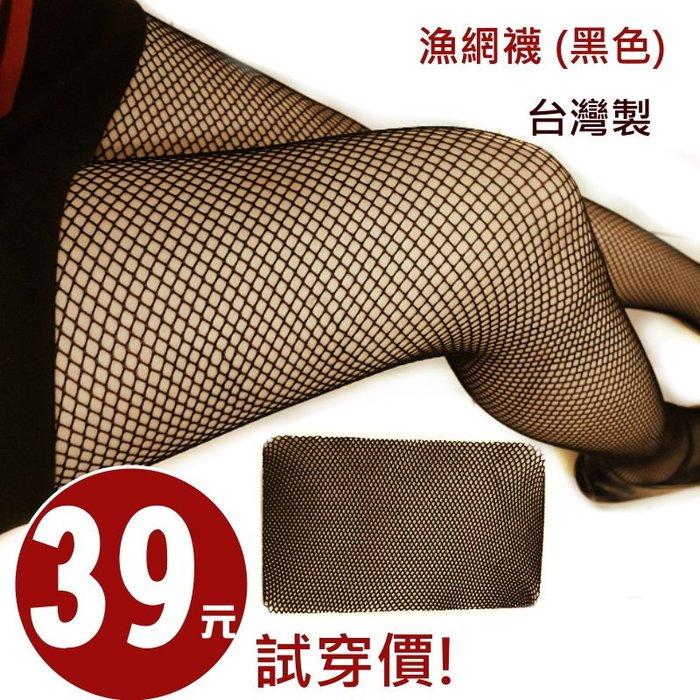 C-32 細格-漁網襪【大J襪庫】韓國日本流行網襪-小中眼網襪-性感網襪情趣網襪-漁網襪褲襪-大格中格小格-黑色絲襪台灣