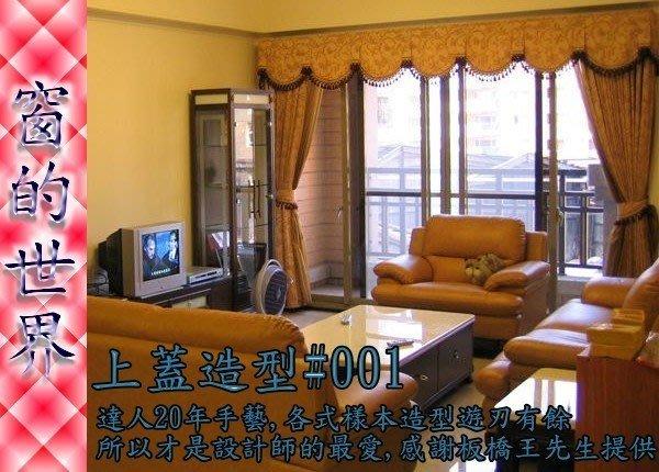 【窗的世界】20年專業製作達人,造型直立窗簾#001訂做服務(氣派大方的客廳)