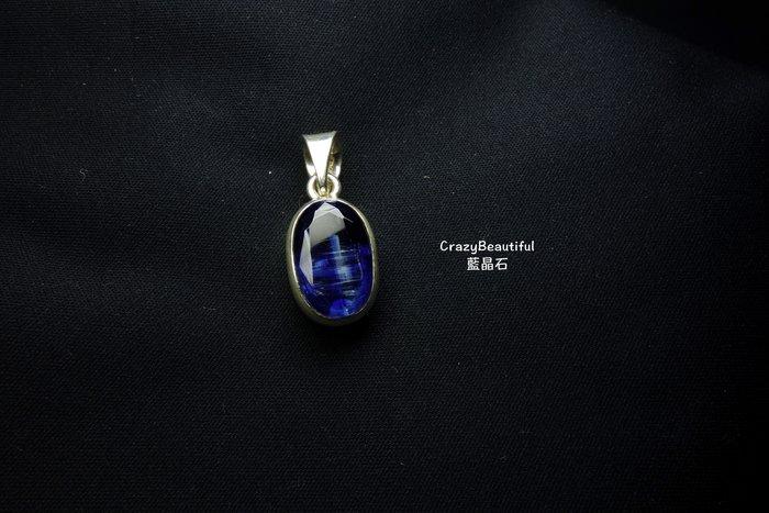 天然A貨-藍晶石-輕珠寶墜子