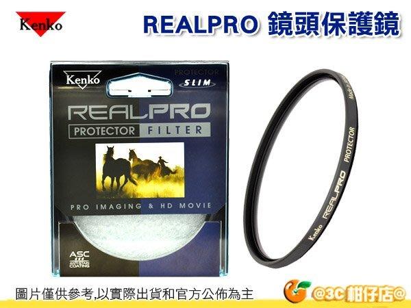 送濾鏡袋 日本 Kenko REALPRO UV 保護鏡 58mm 58 多層鍍膜 抗油汙 防水 正成公司貨