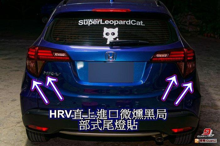 專屬下標賣場 HONDA HRV 直上 進口材質局部式尾燈貼 簡單DIY 冠立實業 顏色均可訂製