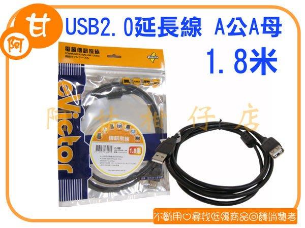 阿甘柑仔店(店面-現貨)~全新 USB延長線 一公一母 USB2.0版 A公對A母 1.8米 ~台中逢甲112