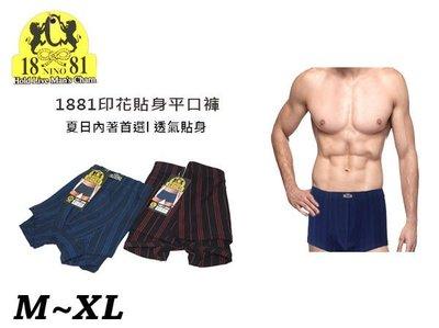 1881貼身四角內褲-直紋款 ~ 四角褲/內褲
