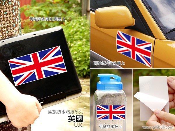 【國旗貼紙專賣店】英國國旗長形旅行箱貼紙/抗UV防水/UK/各國、多尺寸均可訂製