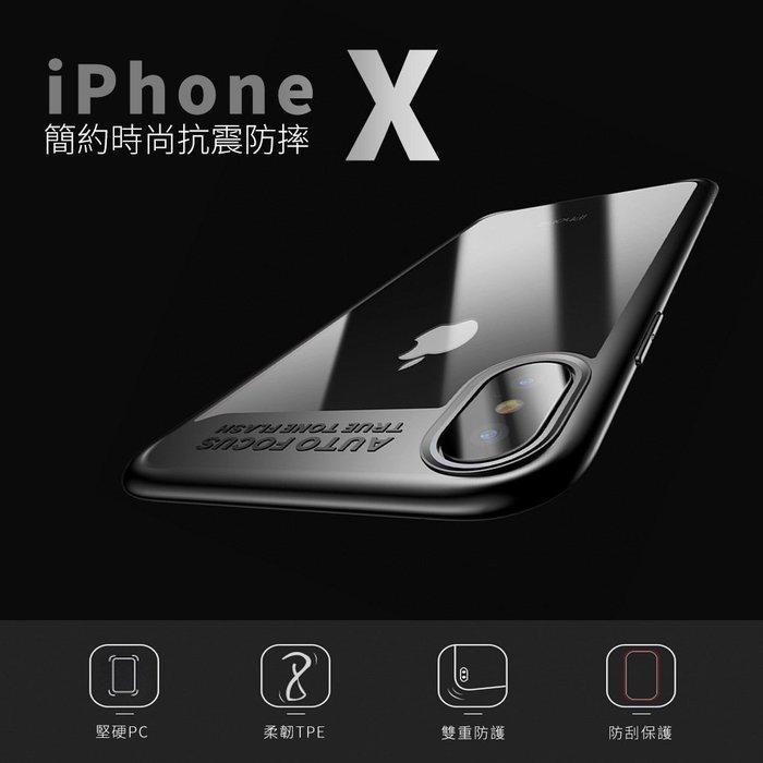 iPhone X 簡約時尚 抗震防摔 手機防護殼/保護殼 Baseus正品-舒薄系列 【艾斯奎爾】