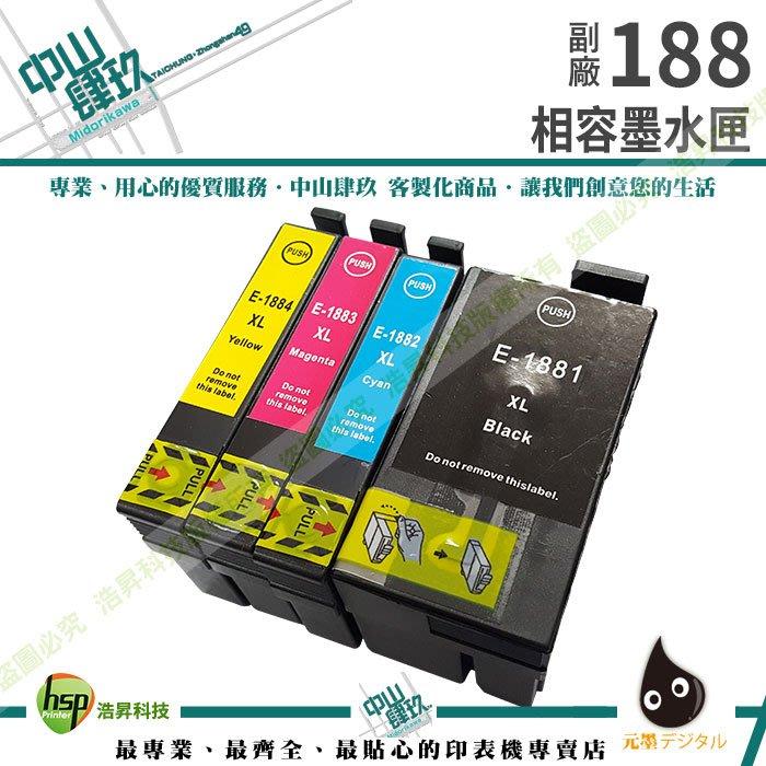 EPSON T188/188 四色五組 相容墨水匣 送二黑 3621/7611/7111 含稅
